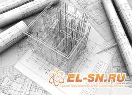 Проект электрификации квартиры