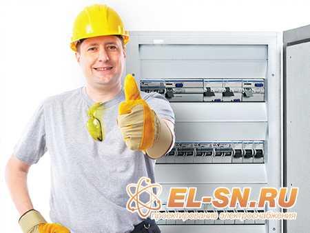 Помощь по электроснабжению
