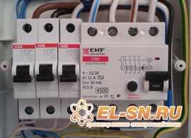 Применение УЗО в электроустановках жилых зданий
