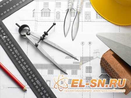 Составление технического задание на электропроект