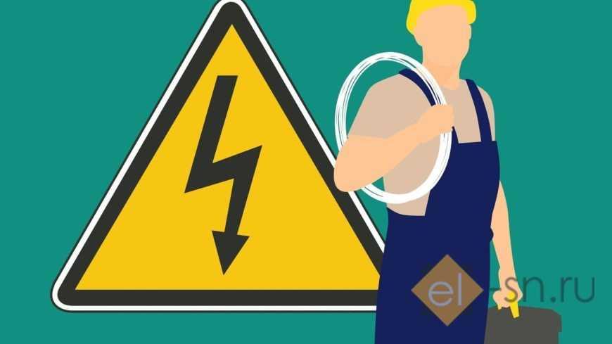 Проверка электрических цепей и аппаратов